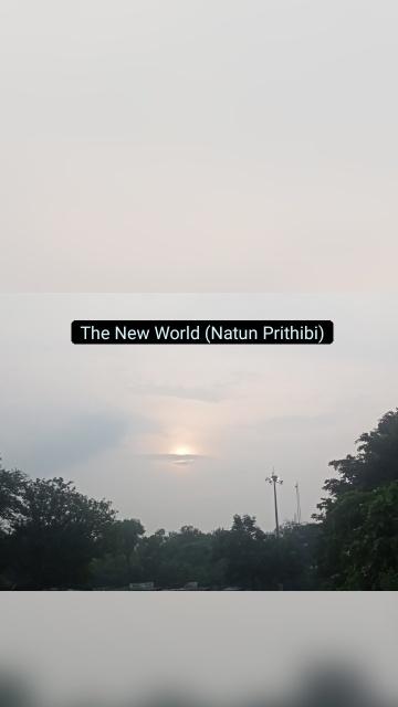 The New World (Natun Prithibi)